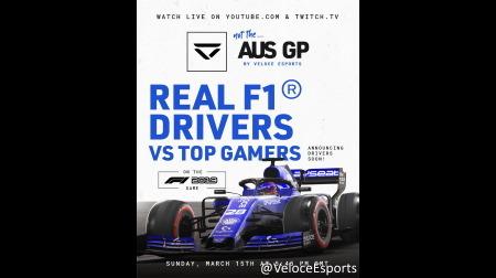 F1ドライバー対トップゲーマーの「Not the AUS GP」開催へ