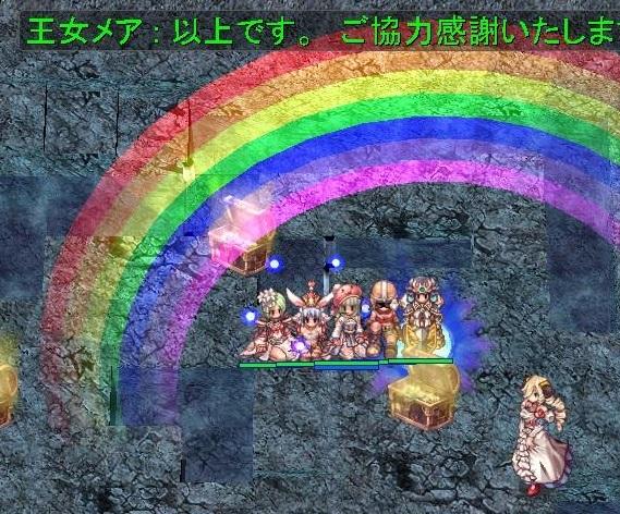 116虹色。