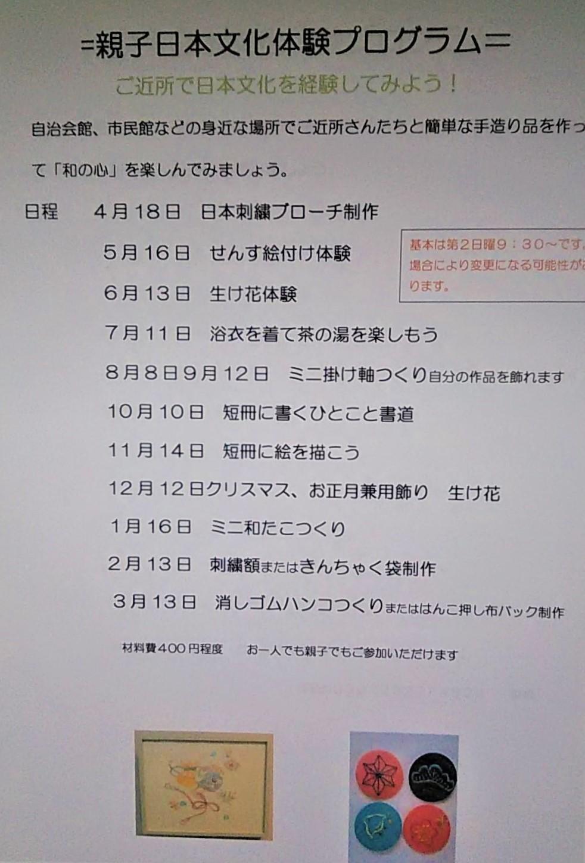日本文化体験プログラムチラシ