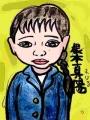 1根元真陽IMG_9527