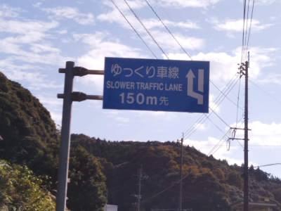 阿久根-鹿児島