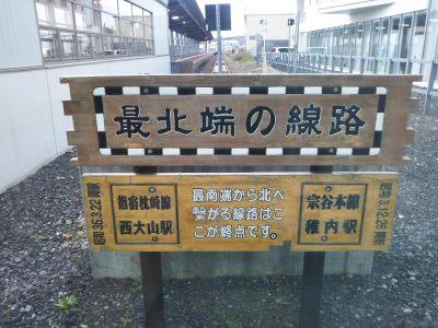 稚内-宗谷岬