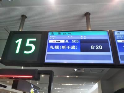 新千歳空港-稚内