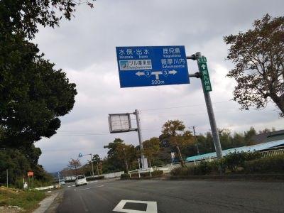 蔵之元-阿久根