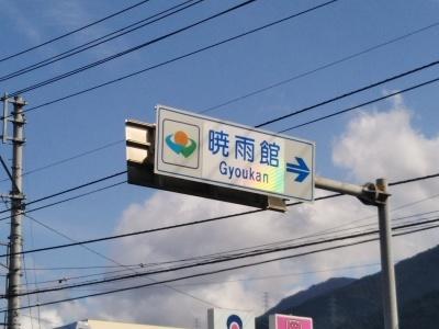 四国 松山-四国中央