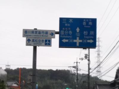 四国 四国中央-高松空港