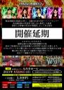 [延期] 2021/06/20|日|打音'sTOPライブ「SUPERTAIKO IGNITION」 福岡県