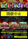 [中止] 2021/06/20 日 打音'sTOP↗↗↗↗ ライブ「SUPERTAIKO IGNITION」