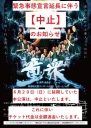 [中止] 2021/06/20|日|和太鼓童衆~WARABESHU~新春和太鼓コンサート 福岡県