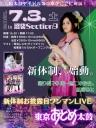 新体制お披露目ワンマンLIVE 新体制、始動。東京おとめ太鼓