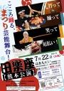 田楽座 【楽まつり】熊本公演