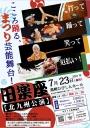 田楽座【楽まつり】北九州公演
