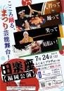 田楽座【楽まつり】福岡公演
