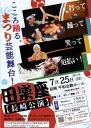 田楽座【楽まつり】長崎公演