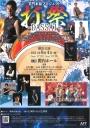 笑門来福プロジェクト 打祭-DASSAI-Vol.1 横浜公演
