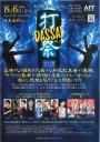 笑門来福プロジェクト 打祭-DASSAI-Vol.2 埼玉公演