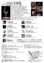 羽田康次 太鼓と歌コンサート2021「生誕祭」