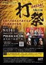 笑門来福プロジェクト 打祭-DASSAI-Vol.3 大阪公演