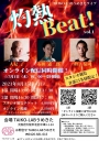 TAIKO-LABうめきたライブ 灼熱Beat! Vol.1