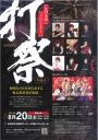 笑門来福プロジェクト 打祭-DASSAI-Vol.4 東京公演
