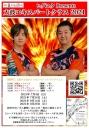 ヒダスタresents 太鼓エキスパートクラス2021