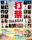 笑門来福プロジェクト 打祭-DASSAI-