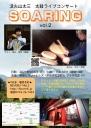 活火山太三 太鼓ライブコンサート『SOARING』vol.2』