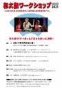 和太鼓ワークショップ2021