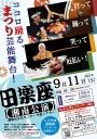 田楽座【楽まつり】湘南公演