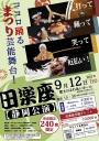 田楽座【楽まつり】静岡公演
