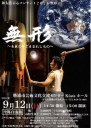和太鼓音心コンサート2021 「無形~自然の中で生まれしもの~」