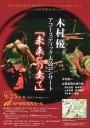 木村優一 アコースティック太鼓コンサート「未来への奏で」