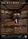 鼓童創立40周年第二弾 鼓童×東京交響楽団「いのち」