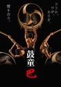 特別企画 鼓童創立40周年記念公演「巴」