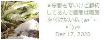 京都も寒いけど節約してるんで昼間は暖房を付けない私