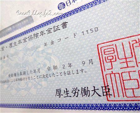 特別支給の老齢厚生年金証書到着