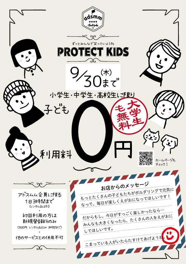 子ども0円メッセージ付き