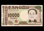 1万円札 150