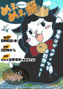 めぇめぇ祭り2021