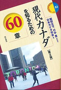 現代カナダを知るための60章(第2版)1
