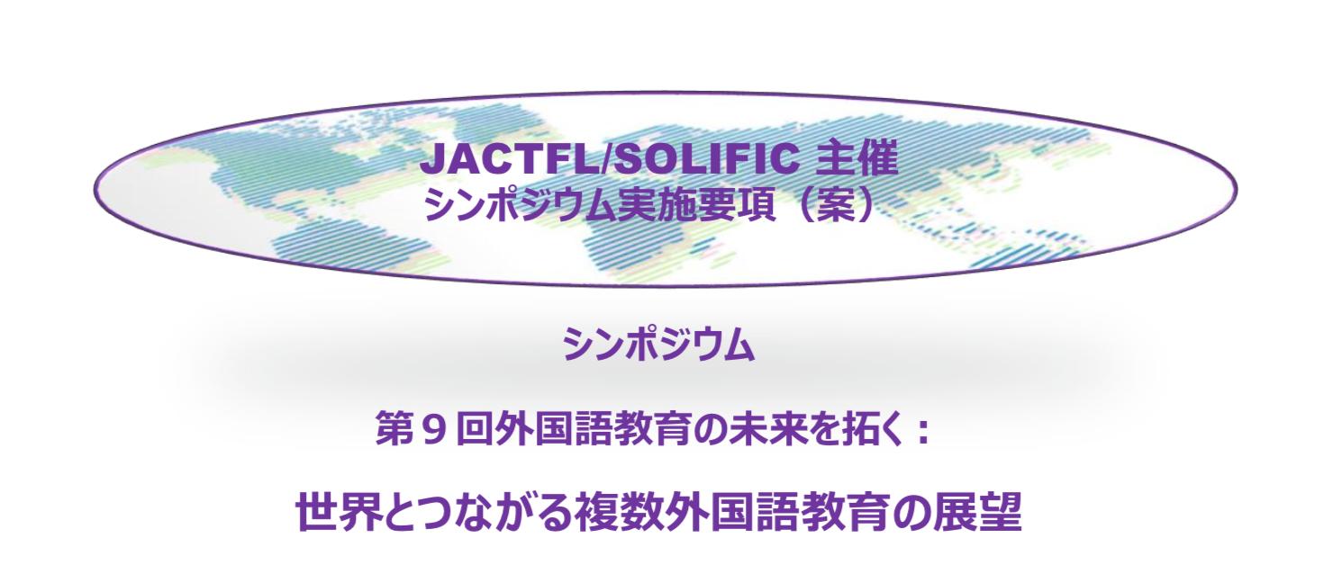 JACTFL