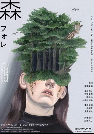 森 forêt