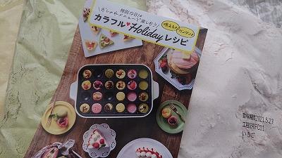 Holiday ホットケーキミックス