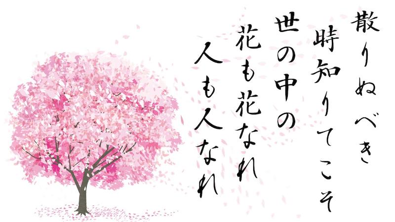 細川ガラシャ辞世の句