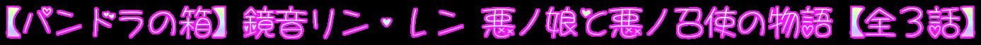 【パンドラの箱】鏡音リン・レン 悪ノ娘と悪ノ召使の物語【全3話】