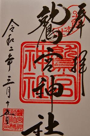 s-鷲宮神社DSC_1959_01