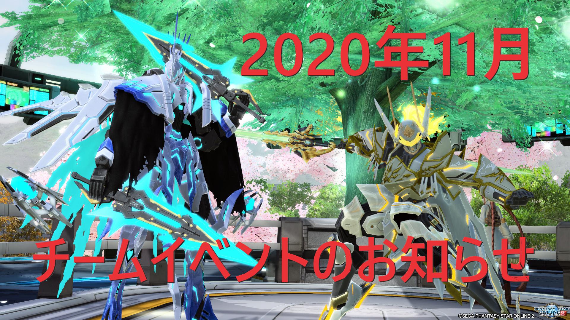 2020年11月チーム8周年イベントのお知らせ