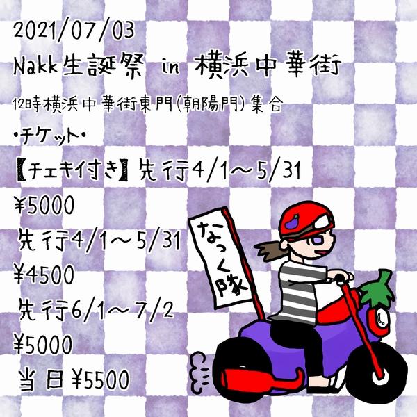 73、横浜中華街で生誕祭オフやりますs