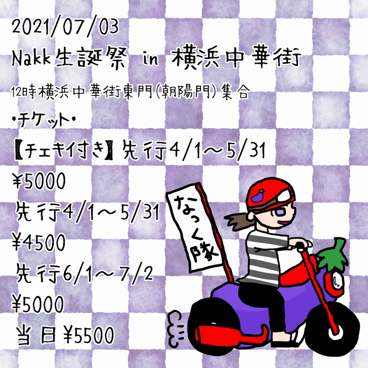 オフ会in横浜Nakk単独生誕祭チケット発売中d