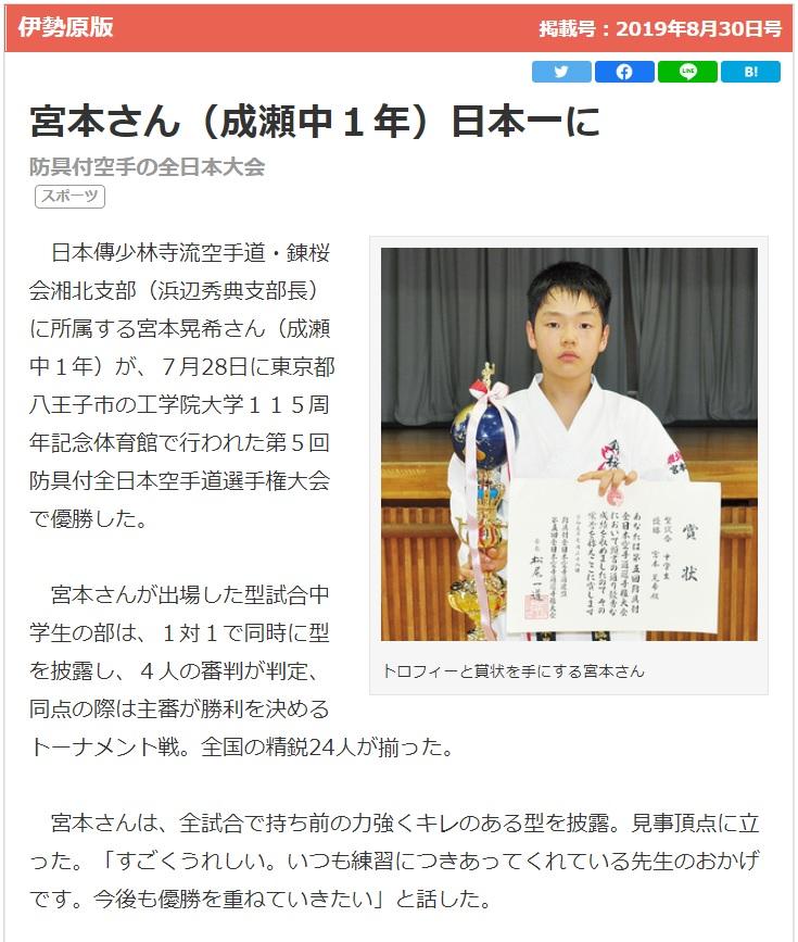 タウンニュースi20190830
